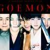 邦画 【GOEMON】