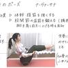 ヨガノート(8)舟のポーズ 脚を上げるための体幹の使い方 - 印刷OK!お家ヨガ入門応援企画