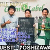 英志〜類は友を呼ぶ〜感想7~10