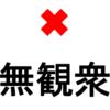 東京オリンピック 首都圏(1都3県)は無観衆開催 ! (7月9日)
