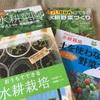 水耕栽培の本を4冊読み比べ