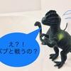 お風呂タイムの息子のあそび~恐竜と入浴剤