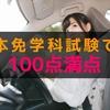 誰でも満点!自動車免許の学科試験で100点満点を取る方法!