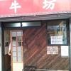 京成立石 「牛坊」へ行ってきました~!