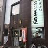 大角玉屋の杏大福を食べました