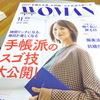 PRESIDENT WOMAN 11月号 『手帳派のスゴ技大公開!』〜楽しく時間リッチになろう〜