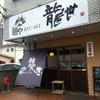【今週のラーメン2299】 麺や 龍世 (東京・河辺) 塩らー麺