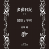 ハイパーメディアクリエイター高城剛さんの著書の「多動日記」が衝撃的!!
