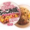 《おうちらーめん》日清カップヌードル ぶっこみ飯(カップヌードル味)を食べました。