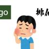 Django で楽観的排他制御を簡単に実装する方法(初級者向け)
