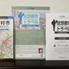 存在しない日本で宝探し『空想都市トラベル Prototype ~大富豪が残した暗号~』の感想