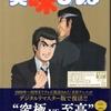 美味しんぼ Blu-ray BOX 2