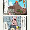 スキウサギin東京ティムニーシー「ヴェスヴィオ火山」