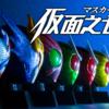 組み替えギミック付きの仮面ライダーW登場! 仮面之世界、第5弾!