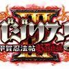 バジリスク3 甲賀忍法帖 演出法則詳細