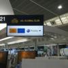 【SFCよりJGCのほうが圧倒的に優遇されてる】JGC客はビジネス客と同格でなく格上!成田第2ターミナルでの一幕