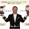 東京音楽隊のキャラクター