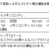 ANA成田ーメキシコシティ線が2017年2月15日から就航です・予約は11月16日から