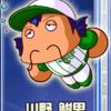 【サクセス・パワプロ2018】川野 鮒男(外野手)【パワナンバー・画像ファイル】