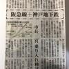 阪急線+神戸地下鉄 実現してほしいですね!