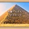 斉藤一人さん ピラミッド