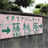 インスタ映え間違いナシ!桃農家のイタリアンジェラート~藤桃庵(トウトウアン)