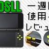 久々のDS! 2DSLLを買って一週間使ってみた。15,000円でこの性能は買い!!