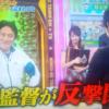 『炎の体育会TV』 メンタリストDaiGo vs 原晋監督