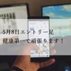 5月8日エントリーポイント紹介!