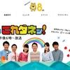 7月5日に参加した卵かけごはん部の様子が、長野放送の土曜はこれダネッ!に取材された!?話