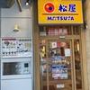 【六本木ランチ】松屋 六本木4丁目店