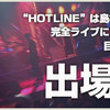 HOTLINE2013千葉ファイナルグランプリスト the tote来店!!