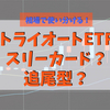 【トライオートETF】レンジ相場はスリーカードより追尾型を選ぶ?