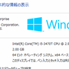 いま、一番安定して使えるOSはWindows8.1(たぶん)