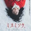 映画「ミスミソウ」ネタバレ感想 原作を継承しつつ見事に映画に昇華した!