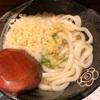 新宿で食べたうどん屋さん😋✨✨