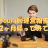 Youtuberで年収を作る(ユーチューバー2ヶ月経過報告)