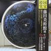 奈良国立博物館「国宝の殿堂 藤田美術館展」で「曜変天目茶碗」を観てきました