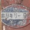 【葛飾区】堀切町