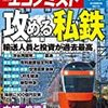 週刊エコノミスト 2018年11月20日号 攻める私鉄/古都の挑戦