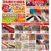 大村店 正月初売り 正札割引と超目玉セール 開催☆