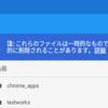 Chromebook の容量枯渇問題