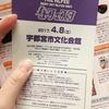 ★ネタバレ★THE ALFEE【BEST HIT ALFEE2017 春フェスタ】2017年4月8日宇都宮市文化会館