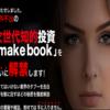 次世代知的投資家「make book」大全集の口コミ評判|投資顧問・評価・検証