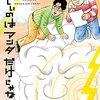 【淋しいのはアンタだけじゃない】感想ネタバレ第3巻(最終回・最終話・結末)まとめ