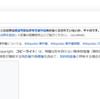 (1) Wikipediaの仕組み