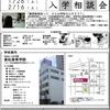 【中学生・高校生】  明日 1月26日(土)  入学相談会(個別対応)