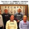 13期 首都圏「会おう会」報告記
