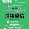 ViVi 2021年7月号 特別版