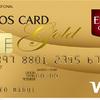 エポスゴールドカードVSイオンゴールドカードどちらがお得?還元率は0、5%同士だけど・・?